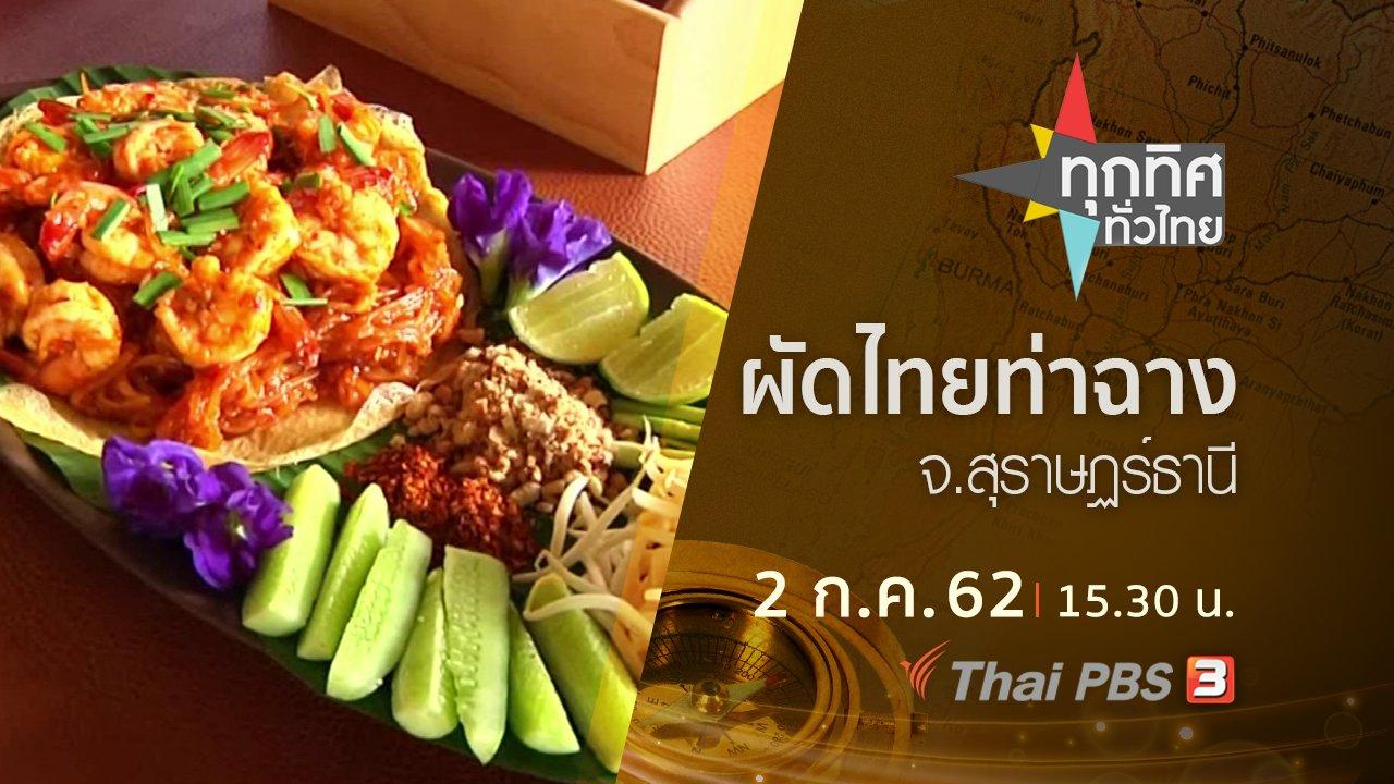 ทุกทิศทั่วไทย - ประเด็นข่าว (2 ก.ค. 62)