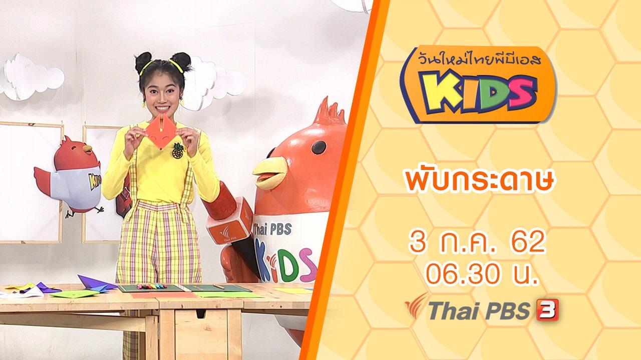 วันใหม่ไทยพีบีเอสคิดส์ - พับกระดาษ