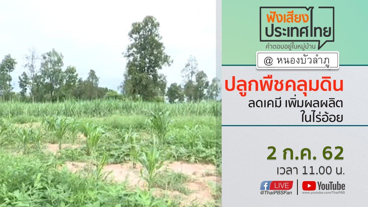 ฟังเสียงประเทศไทย - Online first Ep.68 ปลูกพืชคลุมดิน ลดเคมี เพิ่มผลผลิตในไร่อ้อย