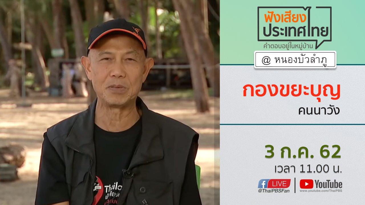 ฟังเสียงประเทศไทย - Online first Ep.69 กองขยะบุญ คนนาวัง