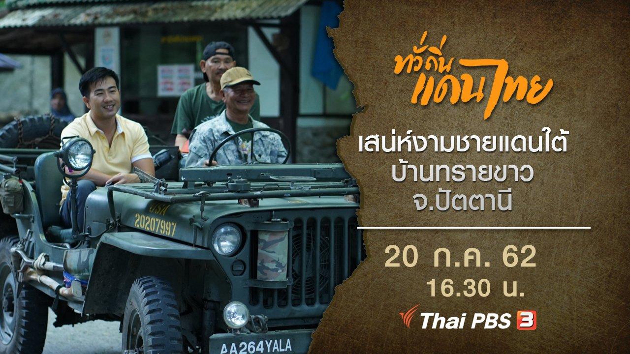 ทั่วถิ่นแดนไทย - เสน่ห์งามชายแดนใต้ บ้านทรายขาว จ.ปัตตานี