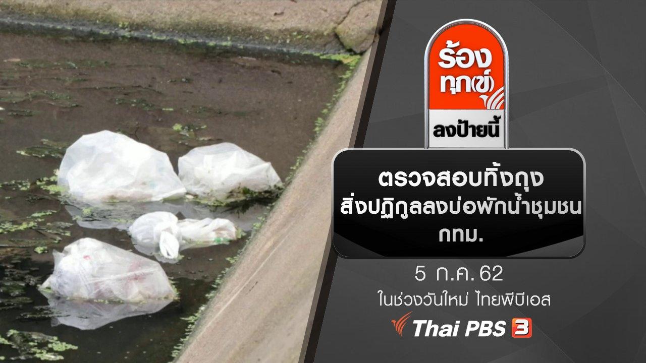ร้องทุก(ข์) ลงป้ายนี้ - ตรวจสอบทิ้งถุงสิ่งปฏิกูลลงบ่อพักน้ำชุมชน กทม.