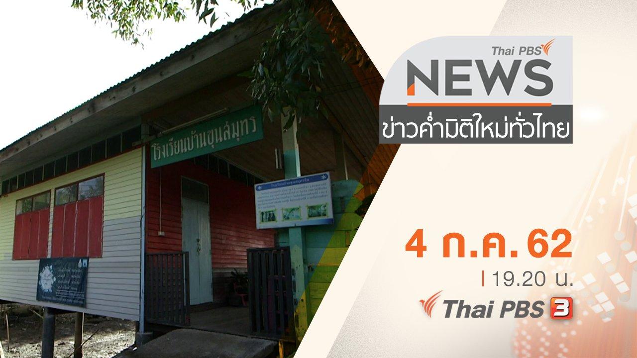 ข่าวค่ำ มิติใหม่ทั่วไทย - ประเด็นข่าว (4 ก.ค. 62)
