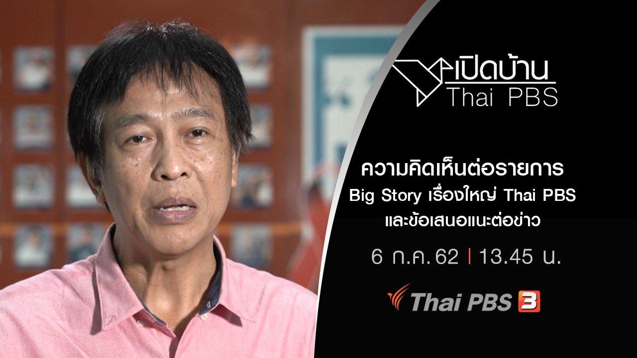 เปิดบ้าน Thai PBS - ความคิดเห็นต่อรายการ Big Story เรื่องใหญ่ Thai PBS และข้อเสนอแนะต่อข่าว