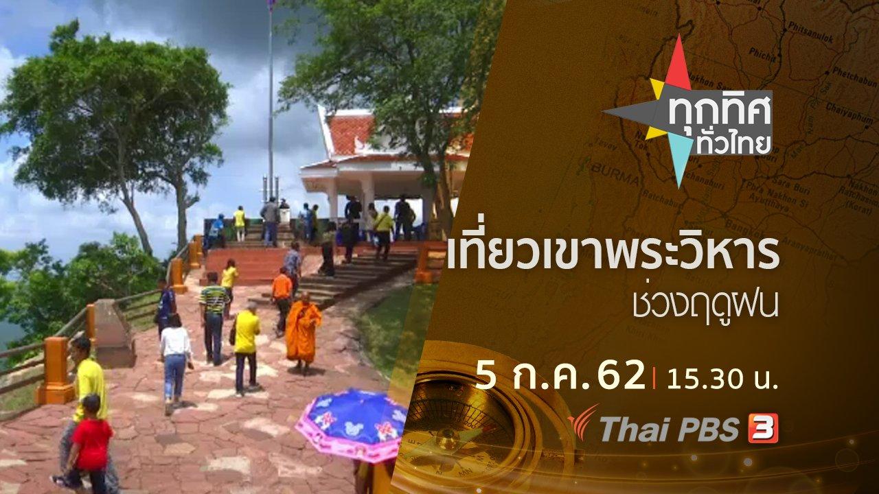 ทุกทิศทั่วไทย - ประเด็นข่าว (5 ก.ค. 62)