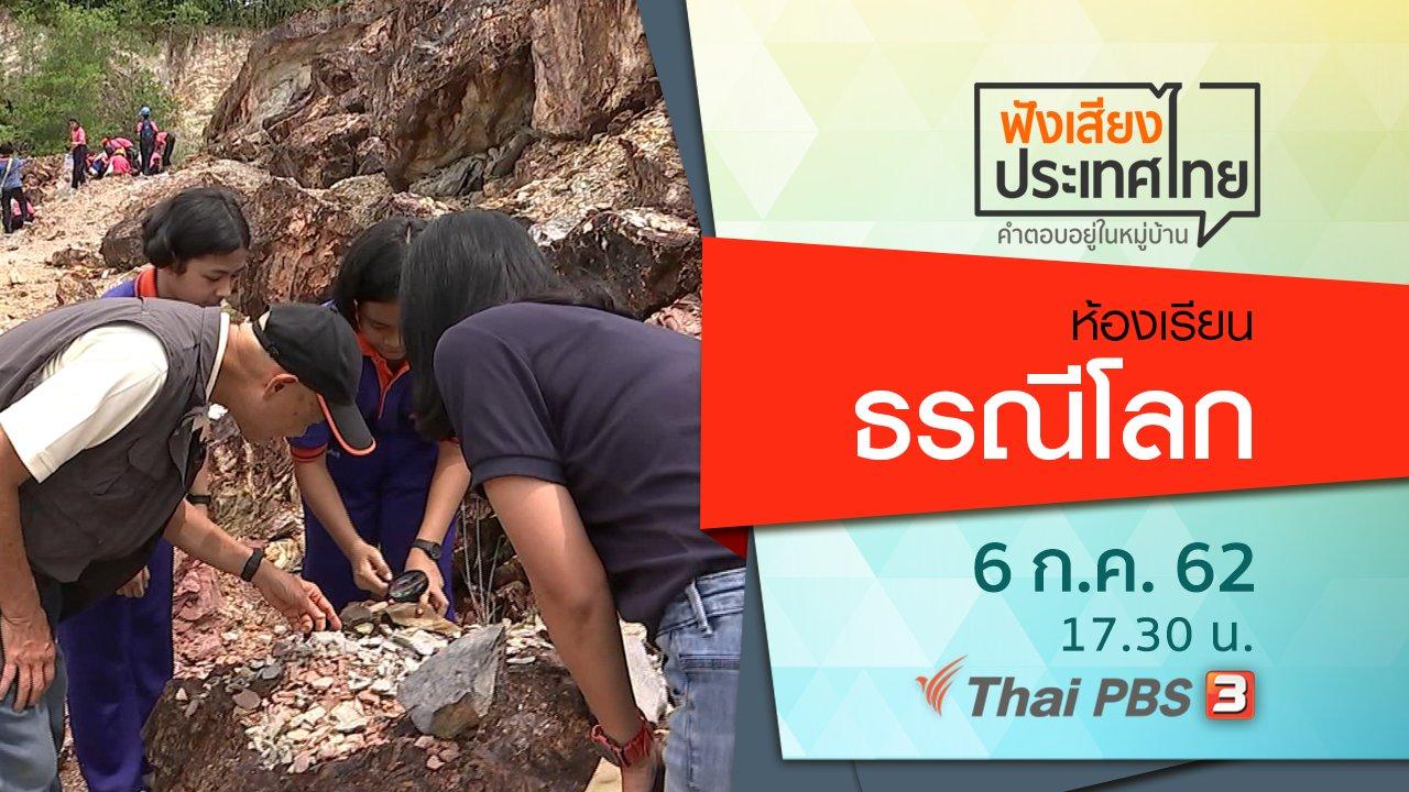 ฟังเสียงประเทศไทย - ห้องเรียนธรณีโลก