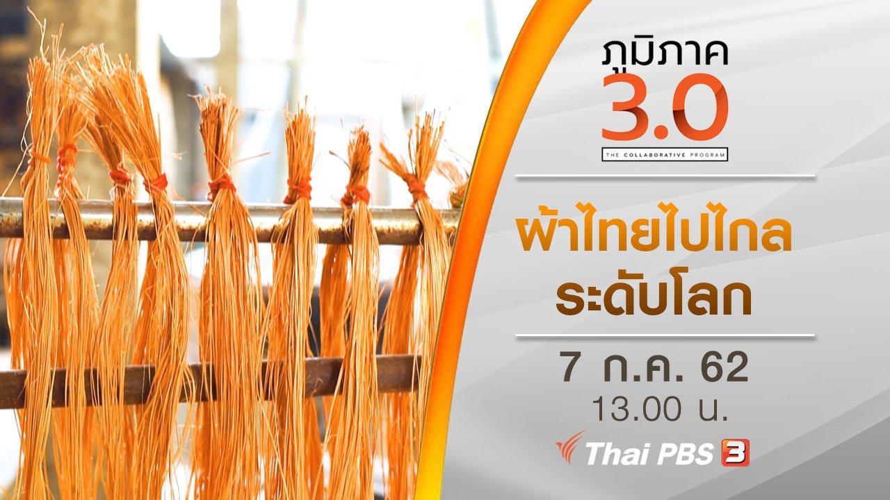 ภูมิภาค 3.0 - ผ้าไทยไปไกลระดับโลก