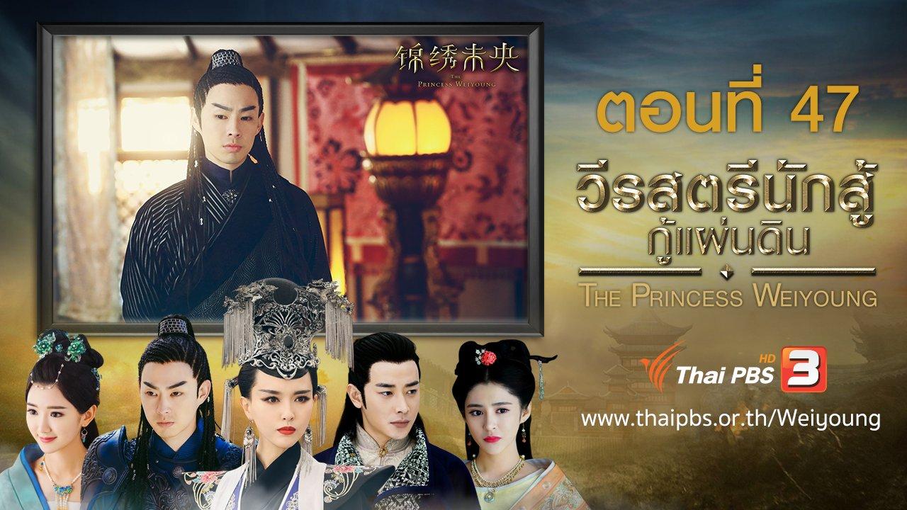 ซีรีส์จีน วีรสตรีนักสู้กู้แผ่นดิน - The Princess Weiyoung : ตอนที่ 47