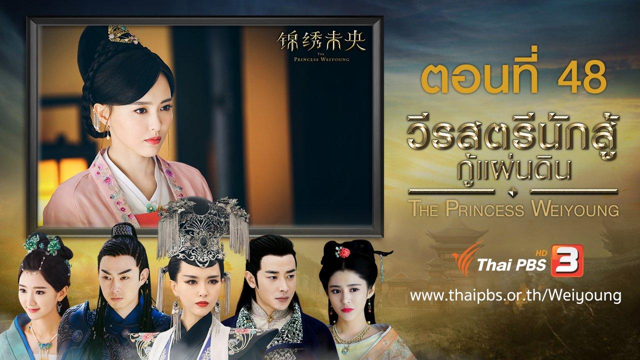 ซีรีส์จีน วีรสตรีนักสู้กู้แผ่นดิน - The Princess Weiyoung : ตอนที่ 48