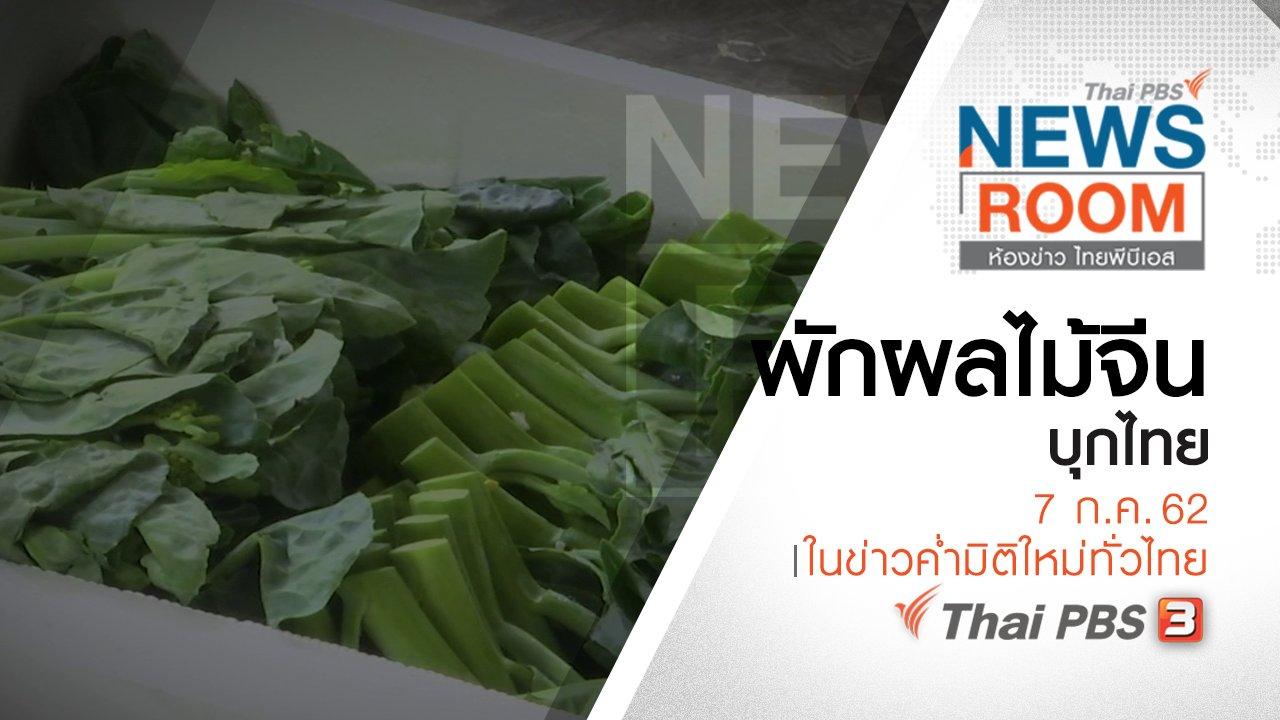 ห้องข่าว ไทยพีบีเอส NEWSROOM - ประเด็นข่าว (7 ก.ค. 62)