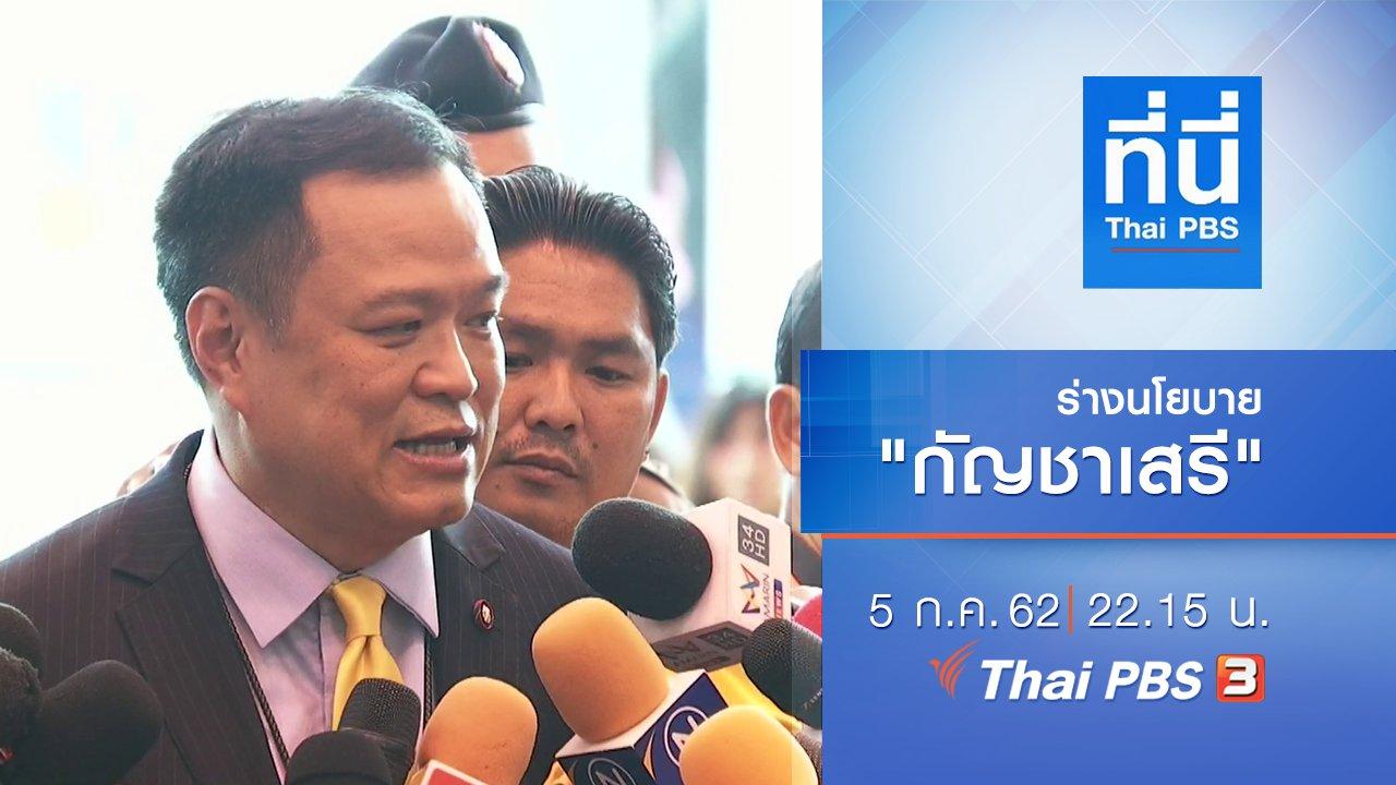 ที่นี่ Thai PBS - ประเด็นข่าว (5 ก.ค. 62)