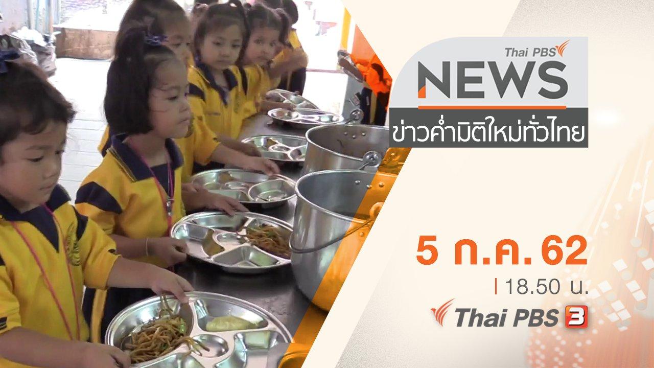 ข่าวค่ำ มิติใหม่ทั่วไทย - ประเด็นข่าว (5 ก.ค. 62)