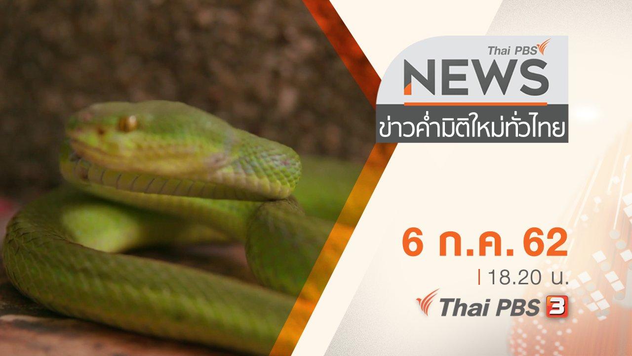 ข่าวค่ำ มิติใหม่ทั่วไทย - ประเด็นข่าว (6 ก.ค. 62)