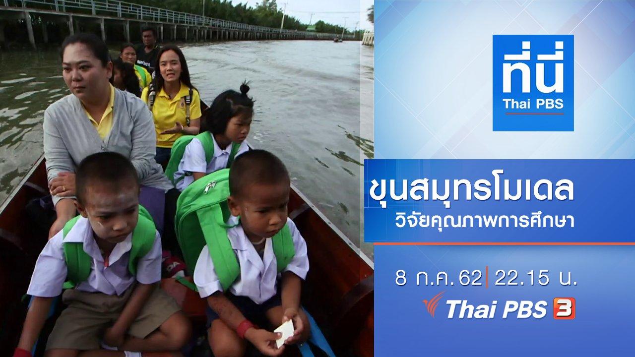 ที่นี่ Thai PBS - ประเด็นข่าว (8 ก.ค. 62)
