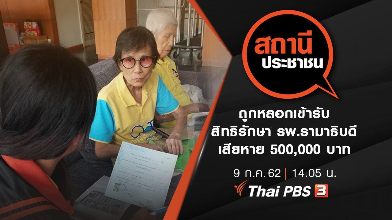 สถานีประชาชน - ถูกหลอกเข้ารับสิทธิรักษา รพ.รามาธิบดี เสียหาย 500,000 บาท