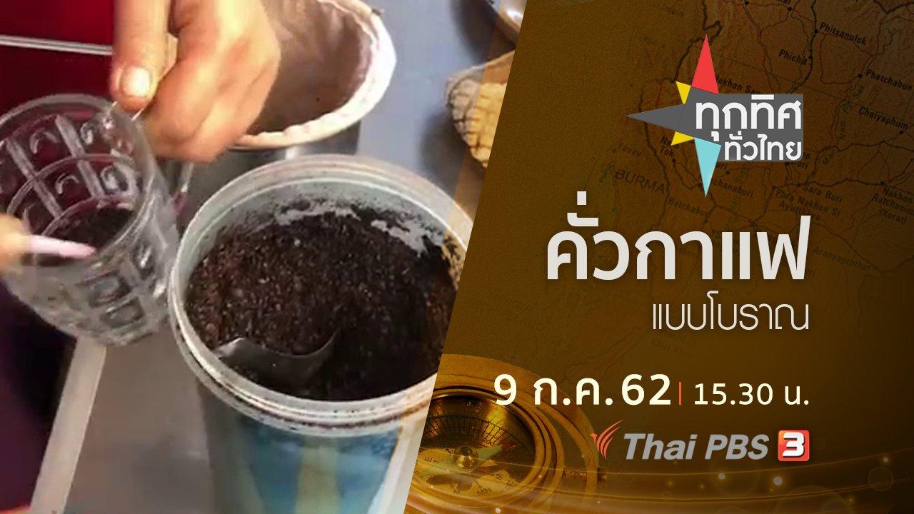 ทุกทิศทั่วไทย - ประเด็นข่าว (9 ก.ค. 62)