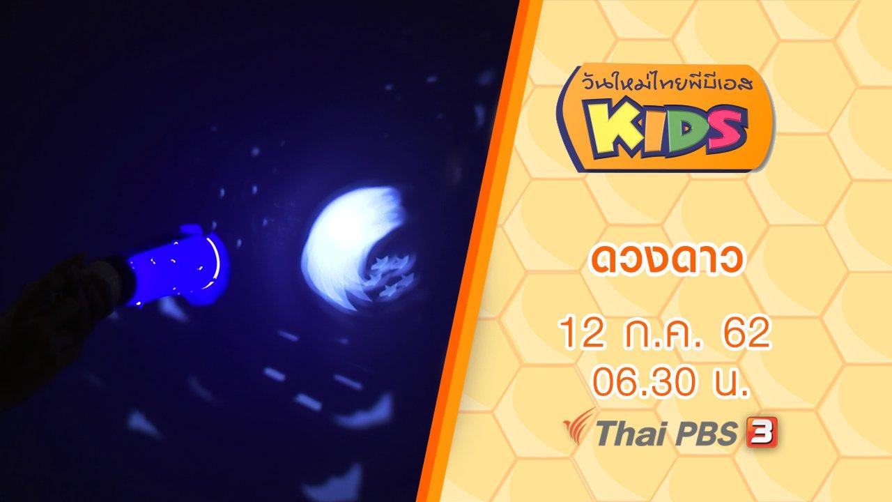 วันใหม่ไทยพีบีเอสคิดส์ - ดวงดาว