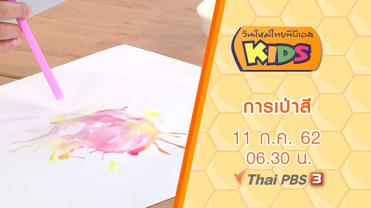 วันใหม่ไทยพีบีเอสคิดส์ - การเป่าสี