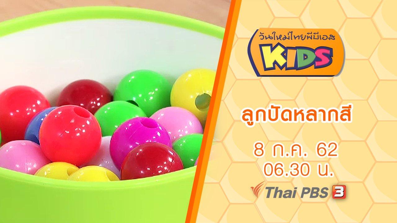 วันใหม่ไทยพีบีเอสคิดส์ - ลูกปัดหลากสี