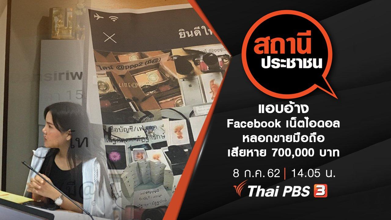 สถานีประชาชน - แอบอ้าง Facebook เน็ตไอดอลหลอกขายมือถือ เสียหาย 700,000 บาท