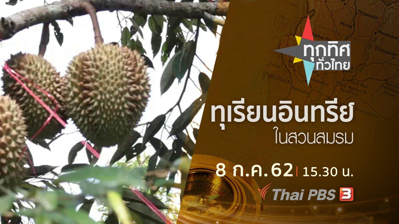 ทุกทิศทั่วไทย - ประเด็นข่าว (8 ก.ค. 62)