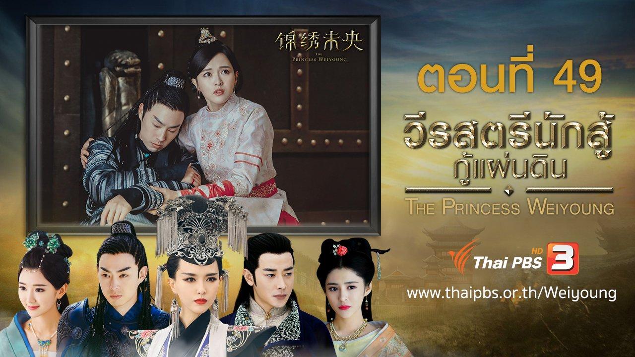 ซีรีส์จีน วีรสตรีนักสู้กู้แผ่นดิน - The Princess Weiyoung : ตอนที่ 49