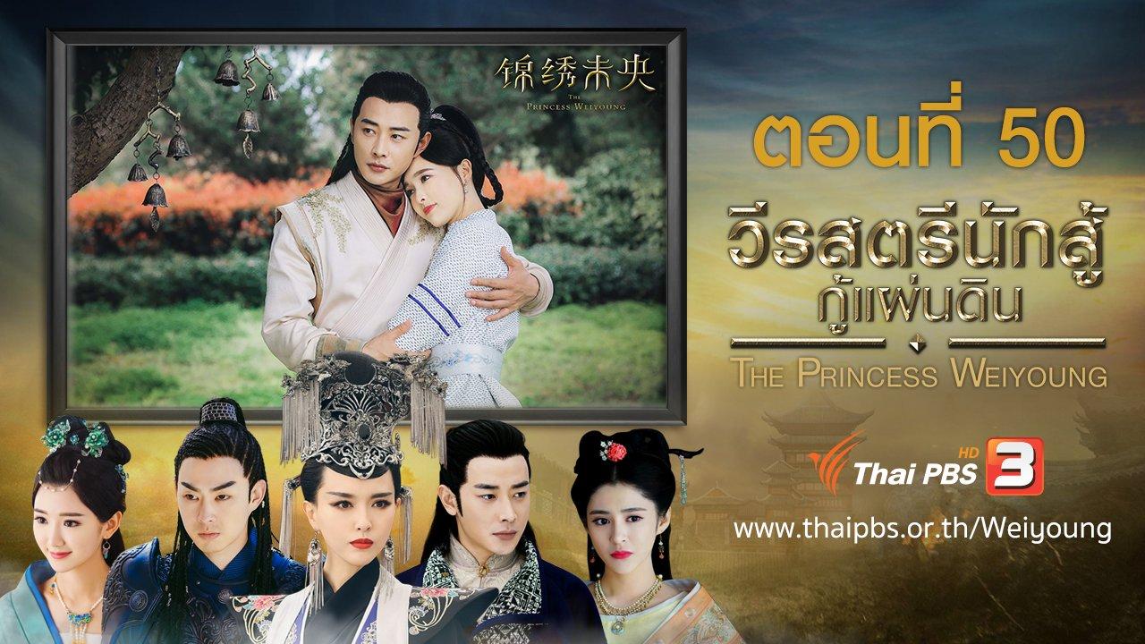 ซีรีส์จีน วีรสตรีนักสู้กู้แผ่นดิน - The Princess Weiyoung : ตอนที่ 50