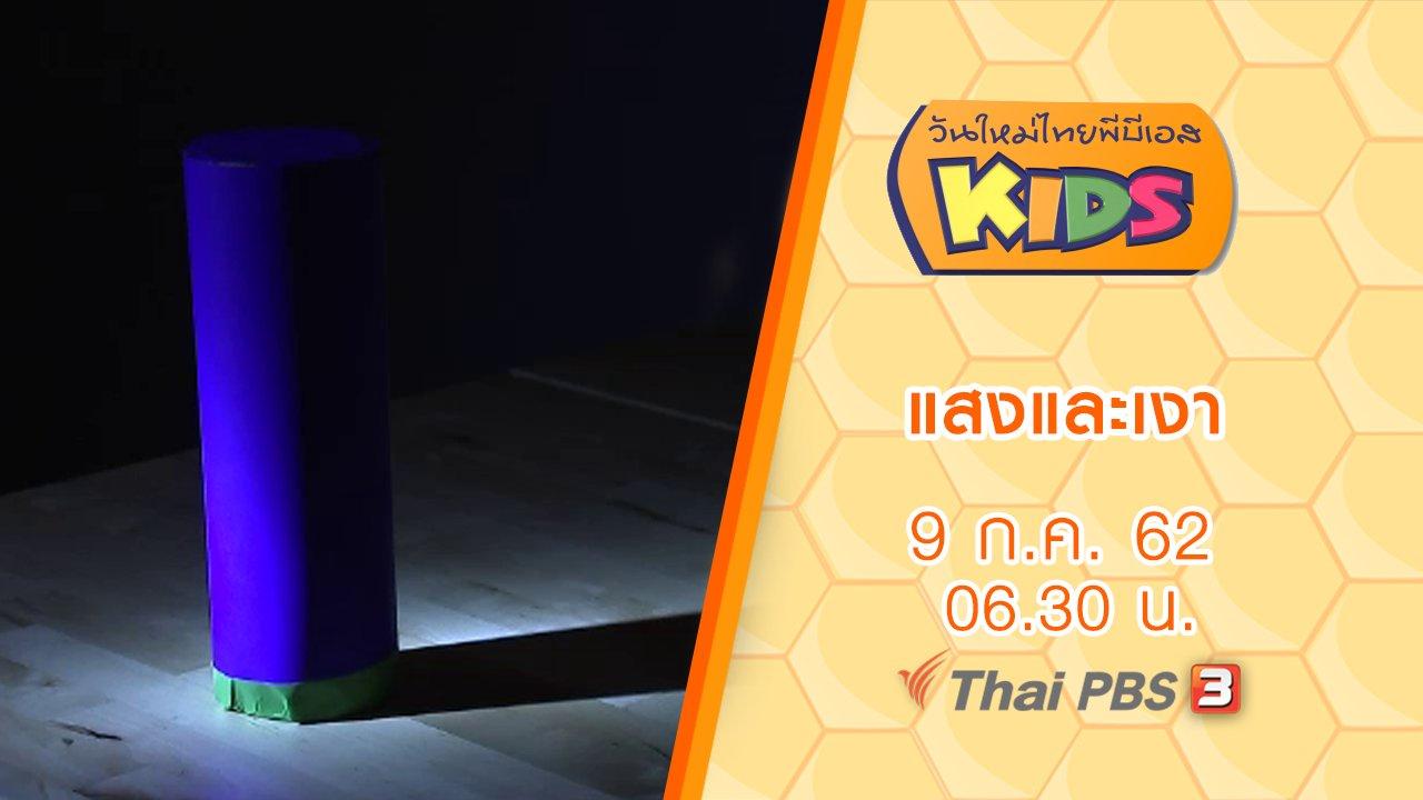 วันใหม่ไทยพีบีเอสคิดส์ - แสงและเงา
