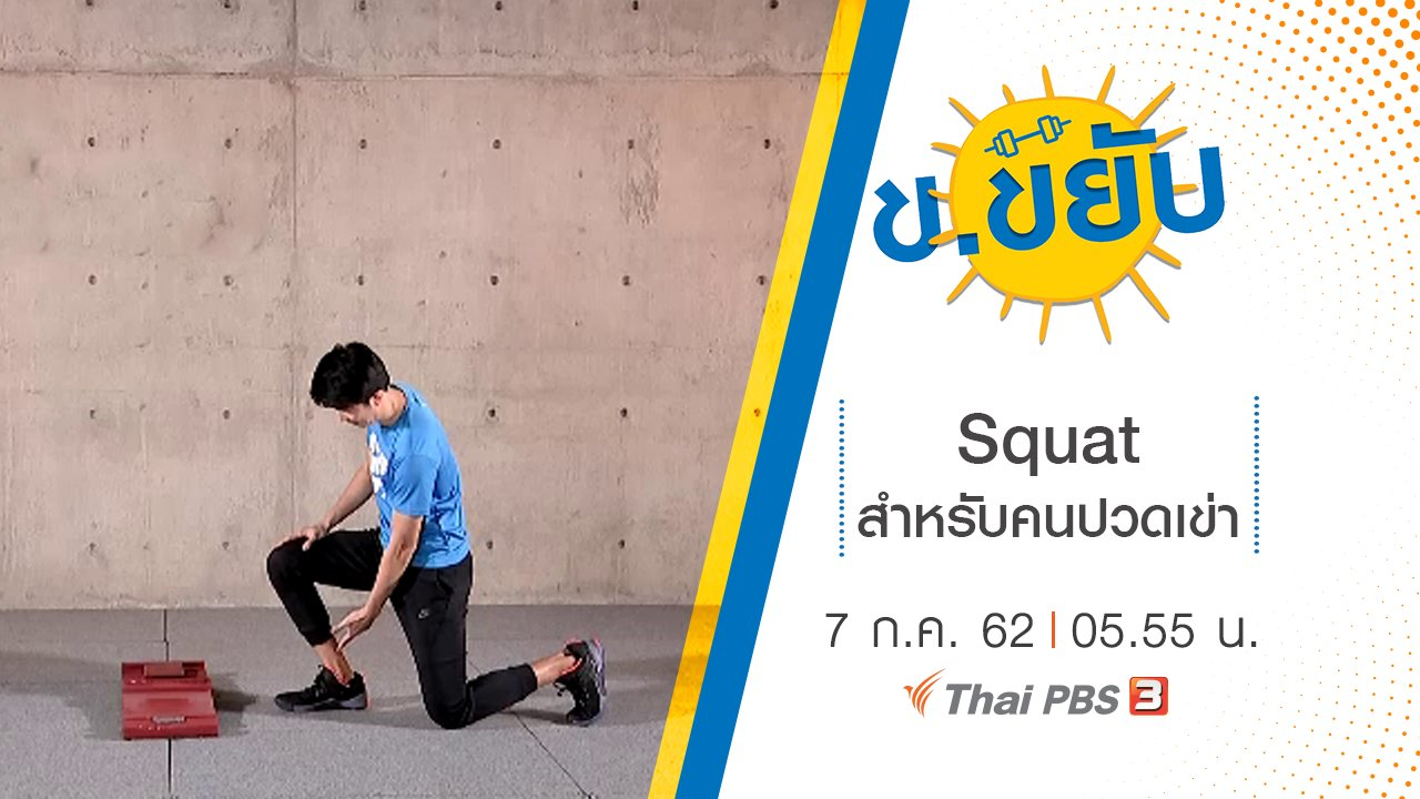 ข.ขยับ X - Squat สำหรับคนปวดเข่า