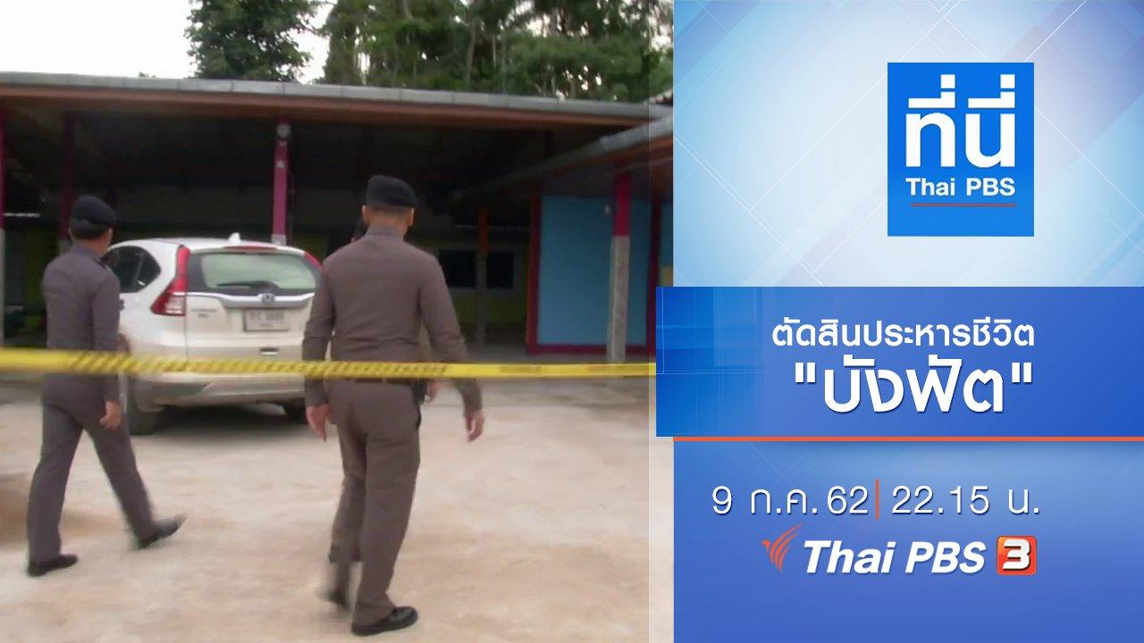 ที่นี่ Thai PBS - ประเด็นข่าว (9 ก.ค. 62)