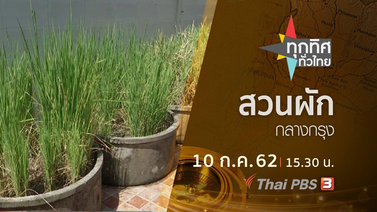 ทุกทิศทั่วไทย - ประเด็นข่าว (10 ก.ค. 62)