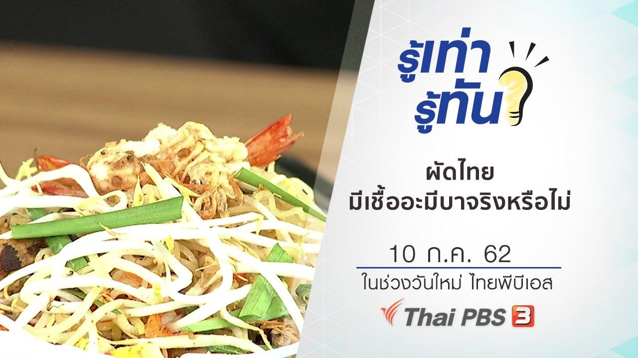 รู้เท่ารู้ทัน - ผัดไทยมีเชื้ออะมีบาจริงหรือไม่