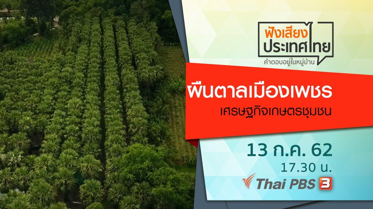 ฟังเสียงประเทศไทย - ผืนตาลเมืองเพชร เศรษฐกิจเกษตรชุมชน