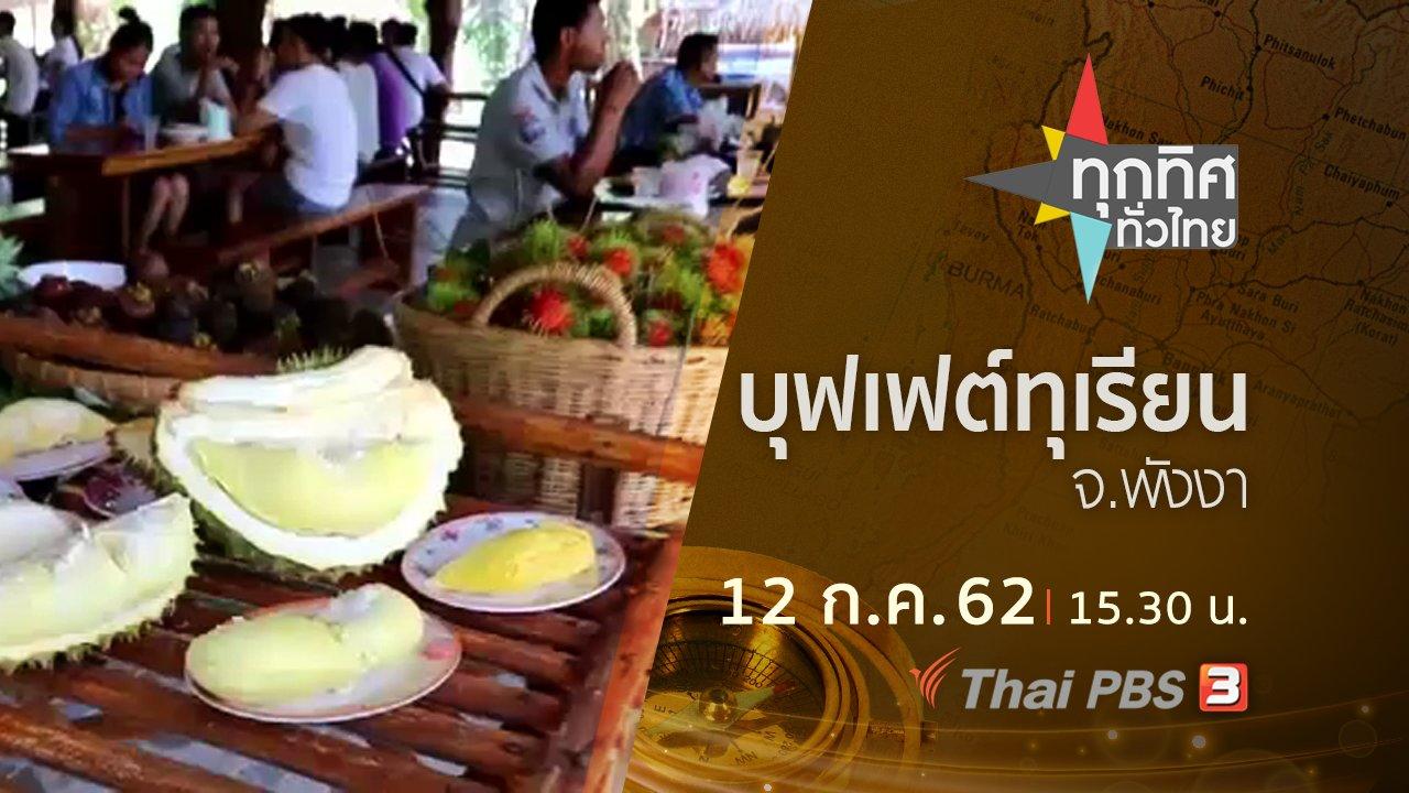 ทุกทิศทั่วไทย - ประเด็นข่าว (12 ก.ค. 62)