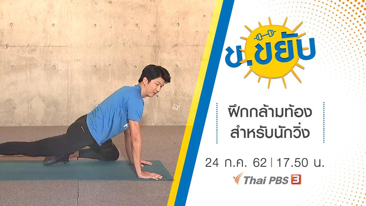 ข.ขยับ - ฝึกกล้ามท้องสำหรับนักวิ่ง
