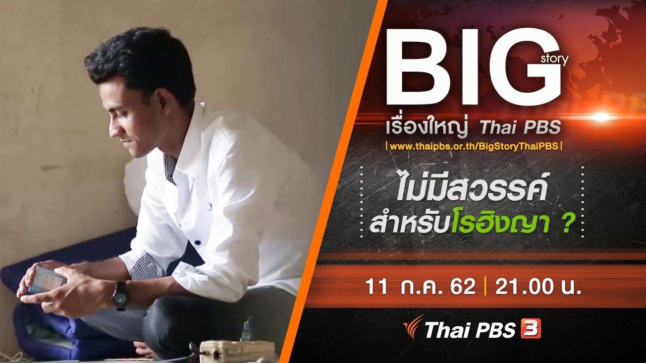 Big Story เรื่องใหญ่ Thai PBS - ไม่มีสวรรค์สำหรับโรฮิงญา ?