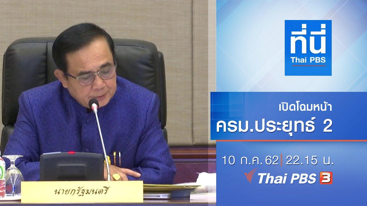 ที่นี่ Thai PBS - ประเด็นข่าว (10 ก.ค. 62)