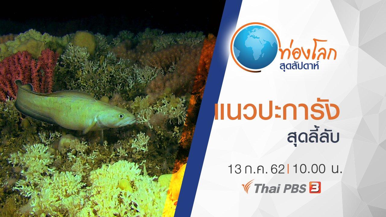 ท่องโลกสุดสัปดาห์ - แนวปะการังสุดลี้ลับ