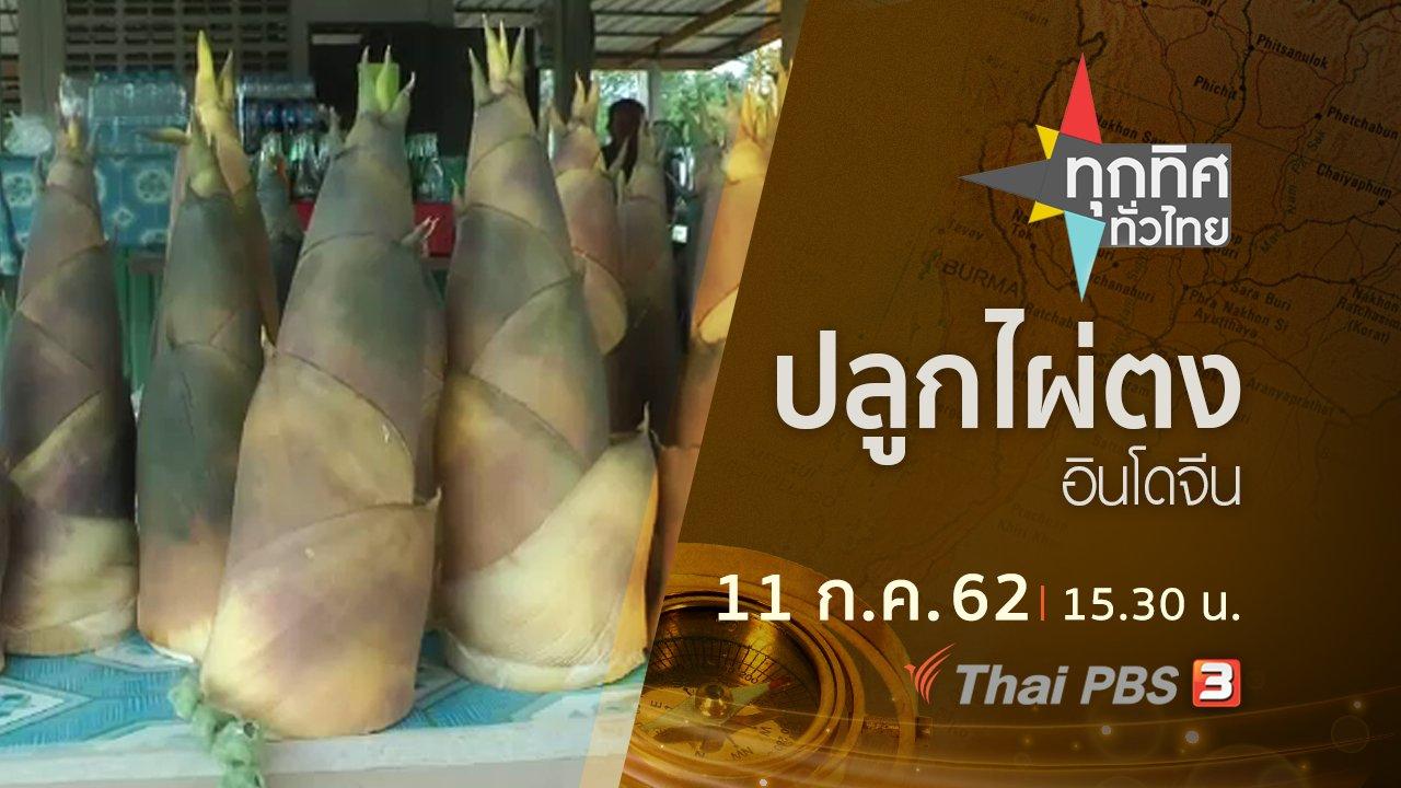 ทุกทิศทั่วไทย - ประเด็นข่าว (11 ก.ค. 62)