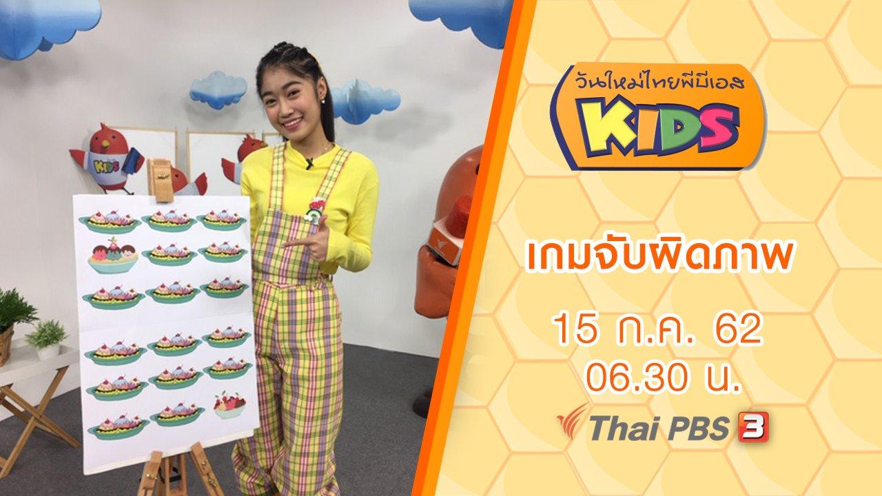 วันใหม่ไทยพีบีเอสคิดส์ - เกมจับผิดภาพ