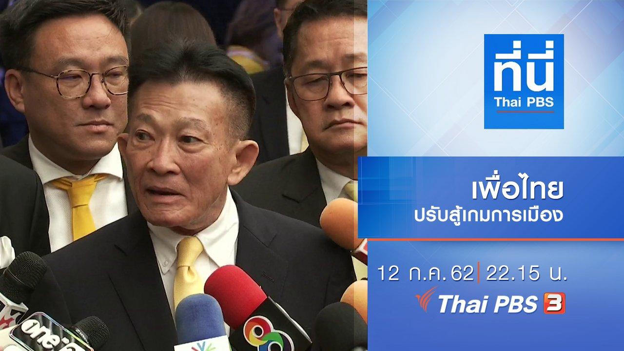 ที่นี่ Thai PBS - ประเด็นข่าว (12 ก.ค. 62)
