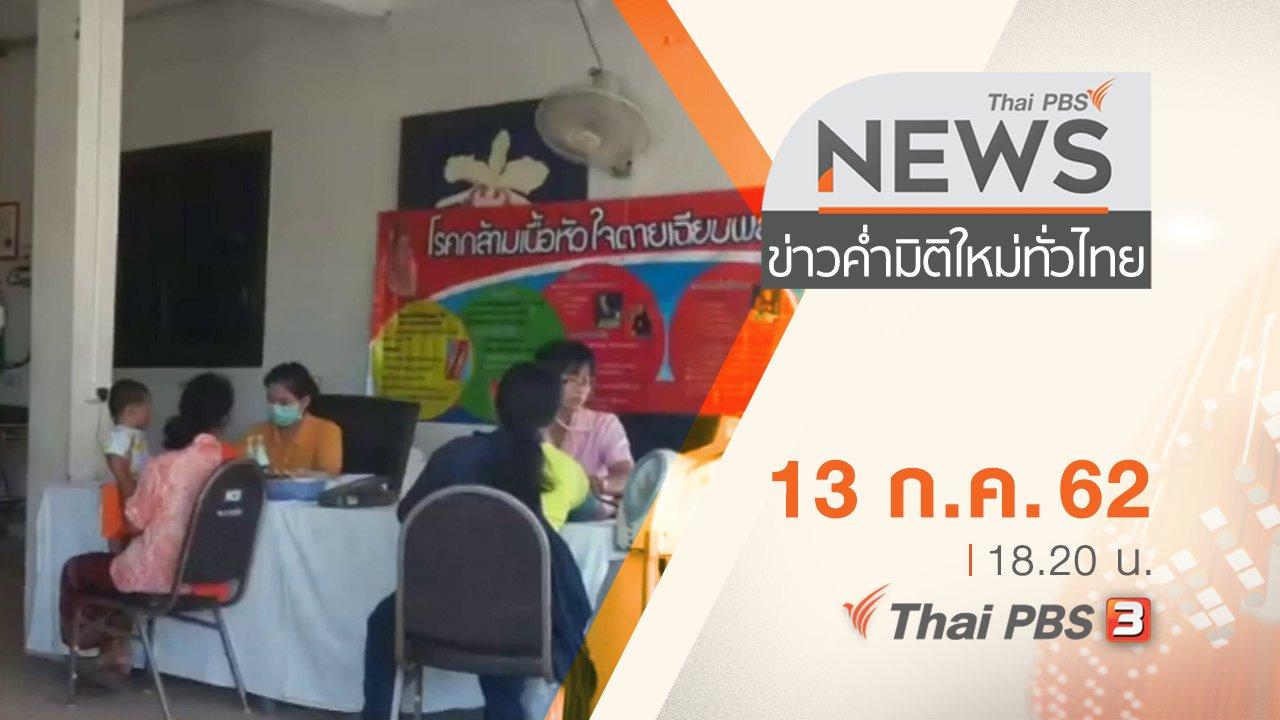 ข่าวค่ำ มิติใหม่ทั่วไทย - ประเด็นข่าว (13 ก.ค. 62)