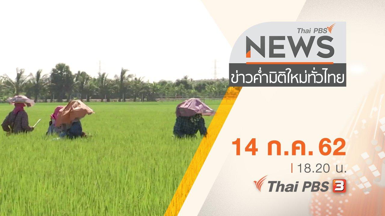 ข่าวค่ำ มิติใหม่ทั่วไทย - ประเด็นข่าว (14 ก.ค. 62)