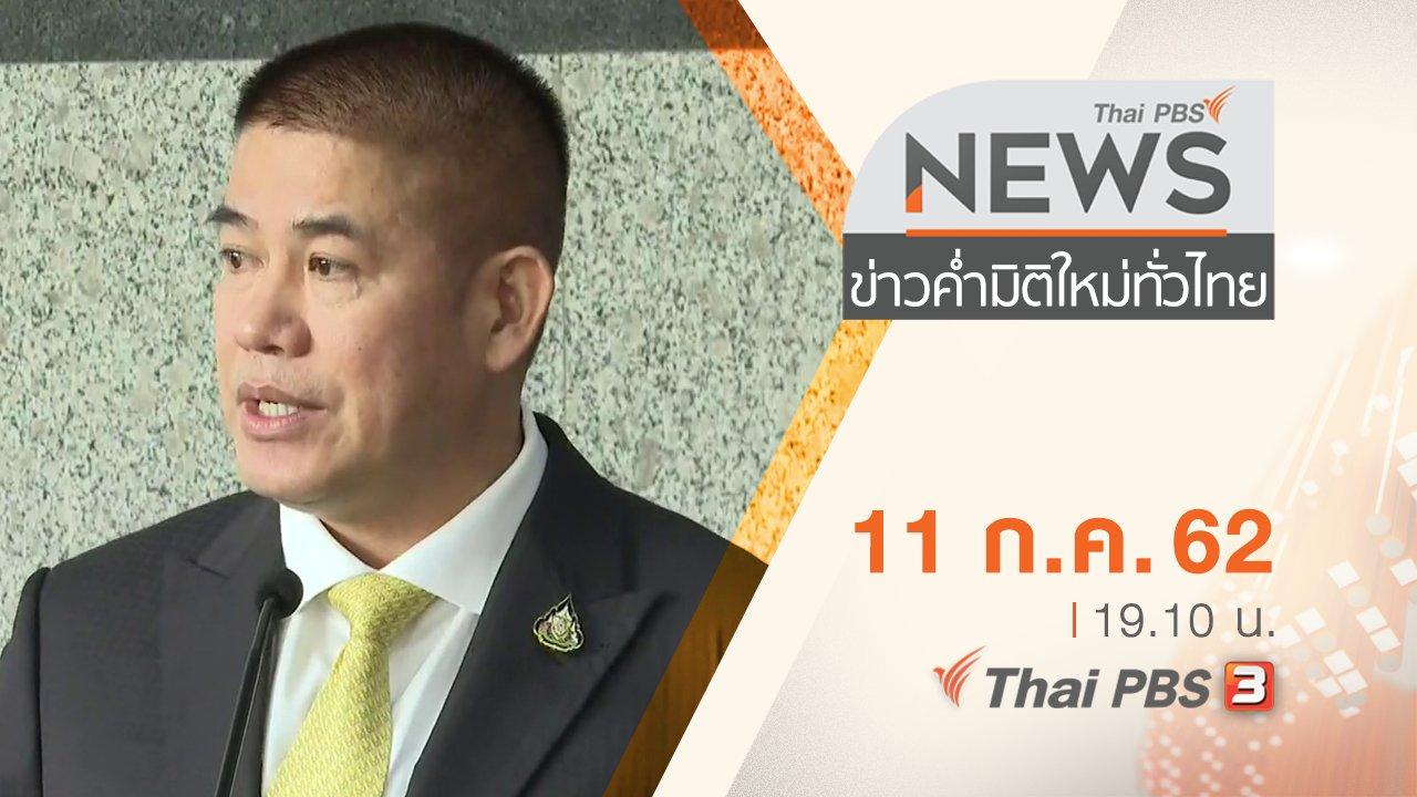 ข่าวค่ำ มิติใหม่ทั่วไทย - ประเด็นข่าว (11 ก.ค. 62)