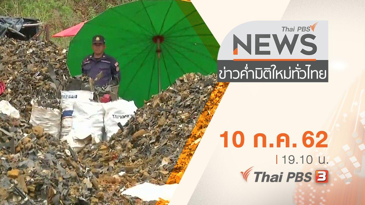 ข่าวค่ำ มิติใหม่ทั่วไทย - ประเด็นข่าว (10 ก.ค. 62)