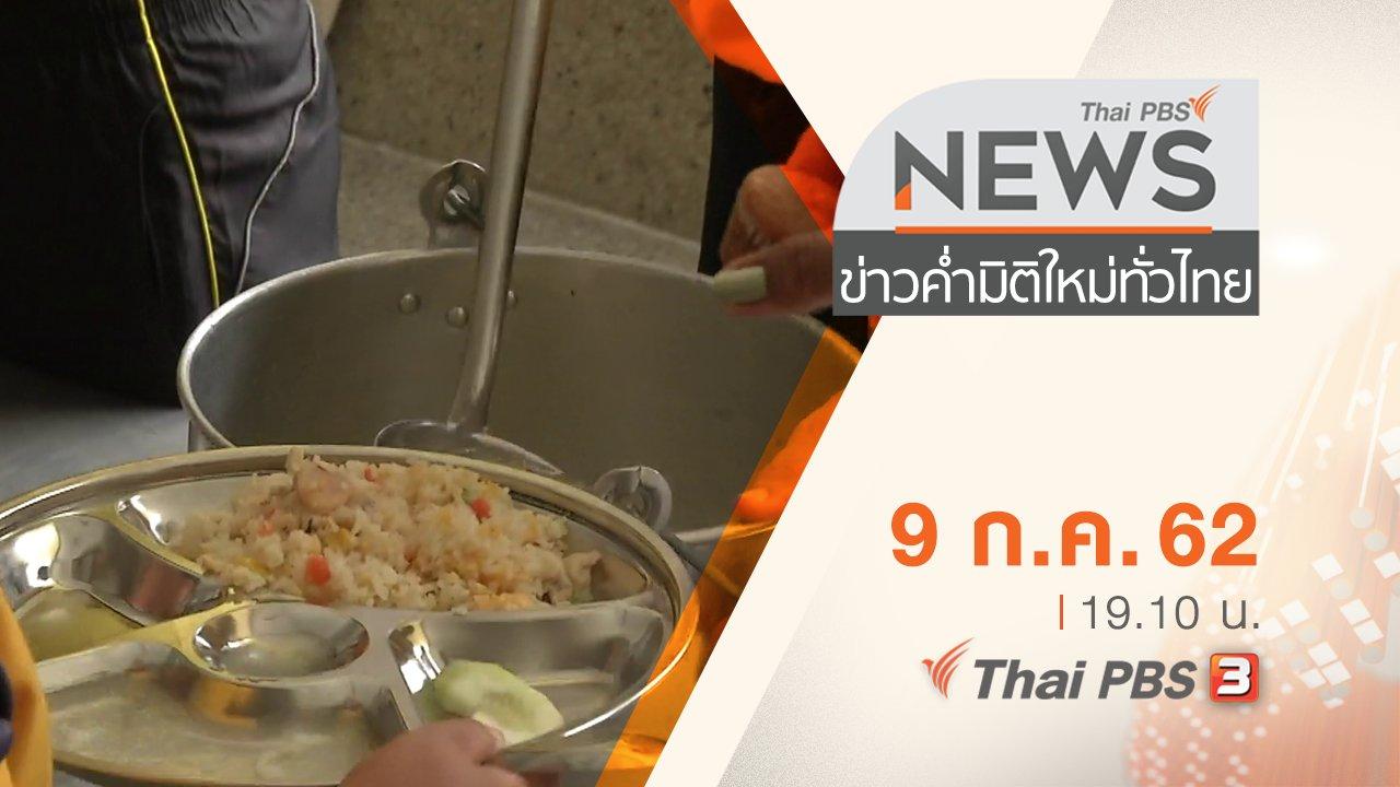 ข่าวค่ำ มิติใหม่ทั่วไทย - ประเด็นข่าว (9 ก.ค. 62)