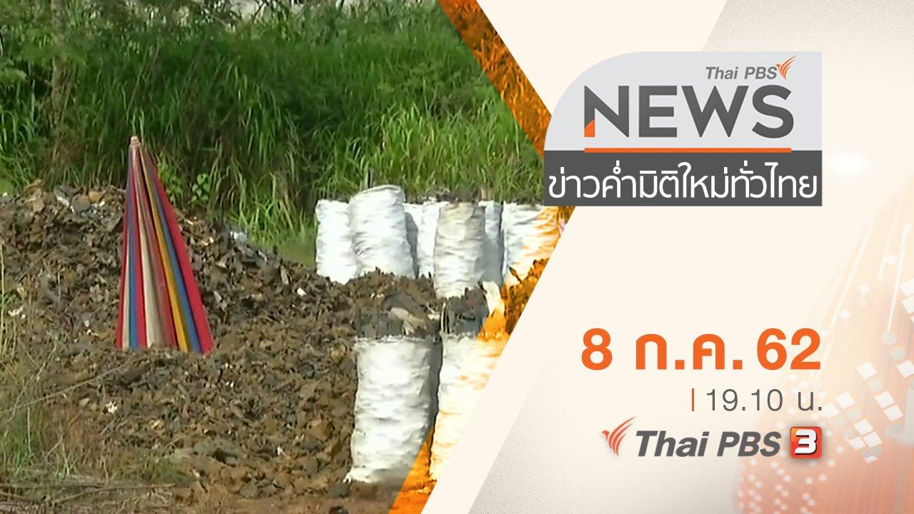 ข่าวค่ำ มิติใหม่ทั่วไทย - ประเด็นข่าว (8 ก.ค. 62)