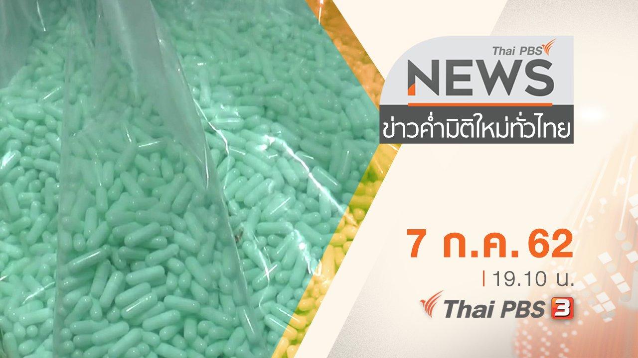 ข่าวค่ำ มิติใหม่ทั่วไทย - ประเด็นข่าว (7 ก.ค. 62)