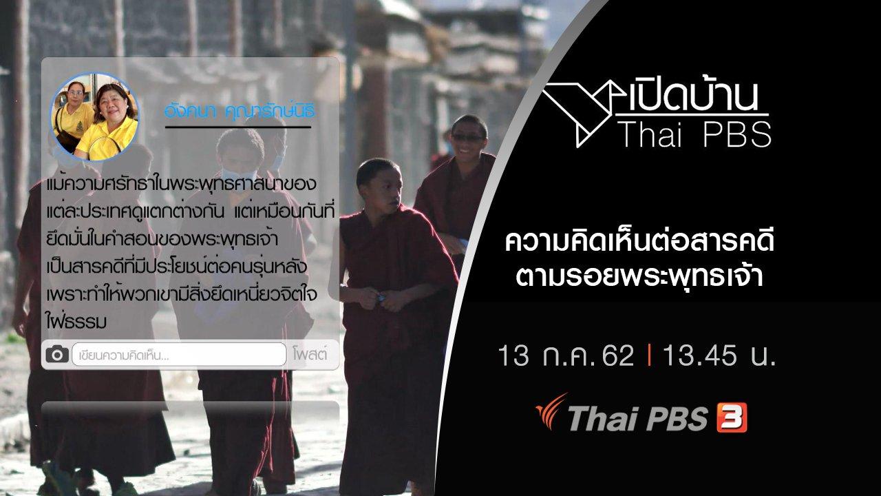 เปิดบ้าน Thai PBS - ความคิดเห็นต่อสารคดีตามรอยพระพุทธเจ้า
