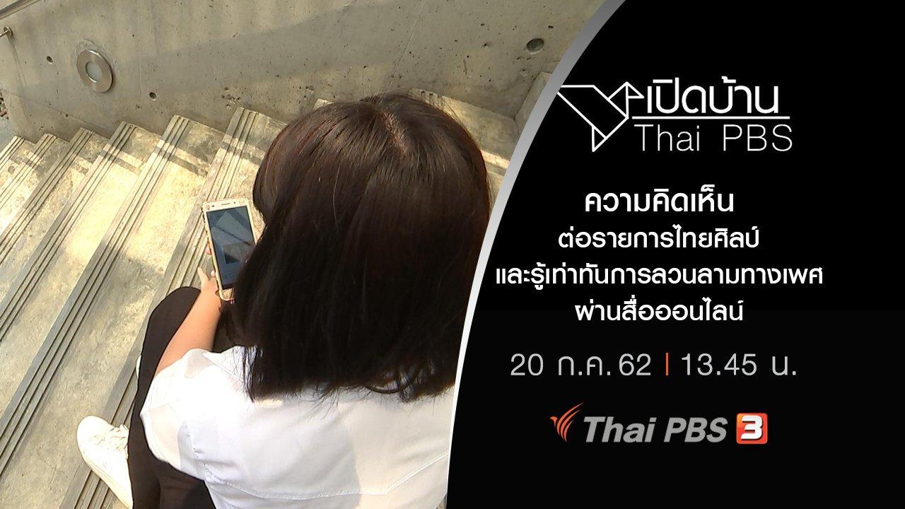 เปิดบ้าน Thai PBS - ความคิดเห็นต่อรายการไทยศิลป์และรู้เท่าทันการลวนลามทางเพศผ่านสื่อออนไลน์